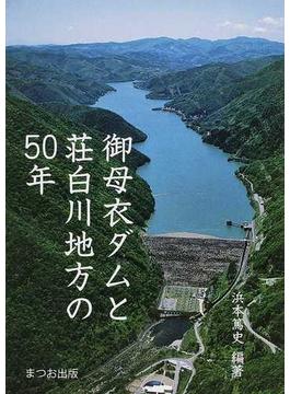 御母衣ダムと荘白川地方の50年