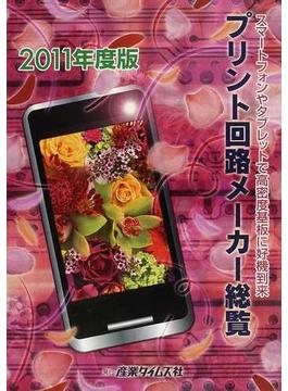 プリント回路メーカー総覧 2011年度版 スマートフォンやタブレットで高密度基板に好機到来