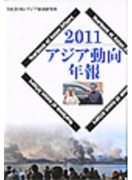 アジア動向年報 2011