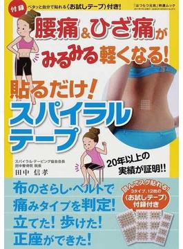 腰痛&ひざ痛がみるみる軽くなる!貼るだけ!スパイラルテープ