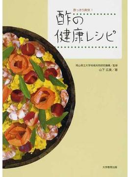 酢の健康レシピ 酢っきり爽快!