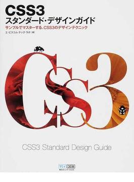 CSS3スタンダード・デザインガイド サンプルでマスターする、CSS3のデザインテクニック