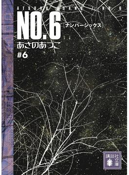 NO.6 #6(講談社文庫)