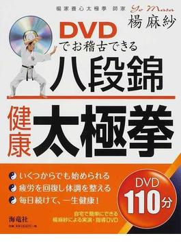 DVDでお稽古できる八段錦・健康太極拳