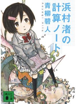 浜村渚の計算ノート 1さつめ(講談社文庫)