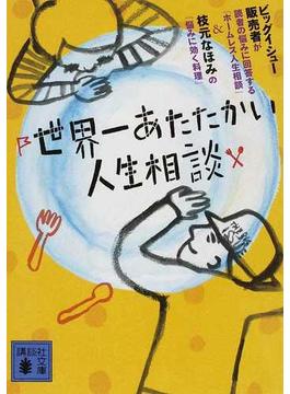 世界一あたたかい人生相談 ビッグイシュー販売者が読者の悩みに回答する「ホームレス人生相談」&枝元なほみの「悩みに効く料理」(講談社文庫)