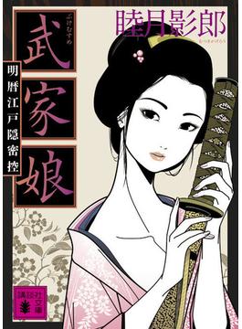 武家娘(講談社文庫)
