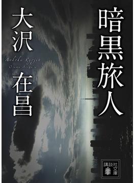暗黒旅人(講談社文庫)