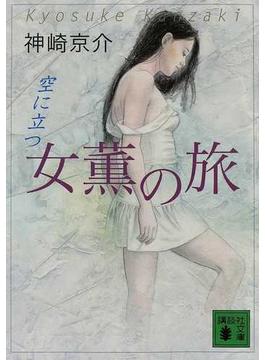 女薫の旅 空に立つ(講談社文庫)