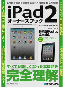 iPad2オーナーズブック 劇的進化を遂げた最新機能を基本から完全理解するための解説書 Windows & Macintosh