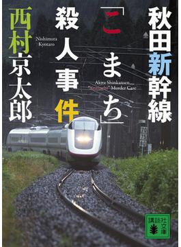 秋田新幹線「こまち」殺人事件(講談社文庫)