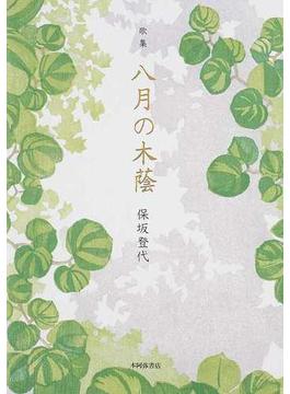八月の木蔭 歌集