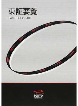 東証要覧 FACT BOOK 2011