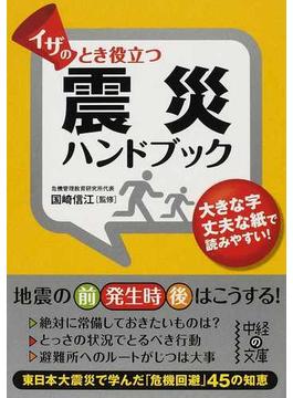 イザのとき役立つ震災ハンドブック(中経の文庫)