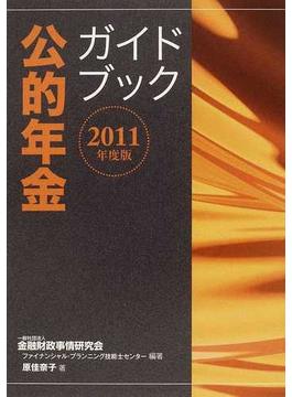公的年金ガイドブック 2011年度版