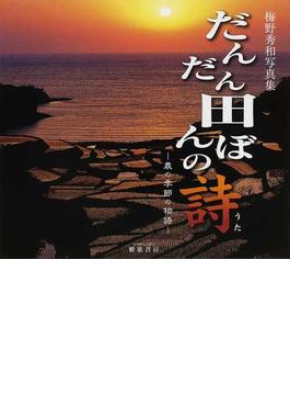 だんだん田んぼの詩 農の季節の物語 梅野秀和写真集
