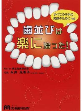 歯並びは楽に治った! すべての子供の笑顔のために