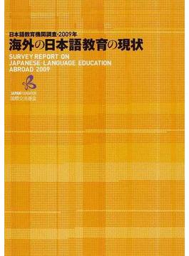 海外の日本語教育の現状 日本語教育機関調査 2009年