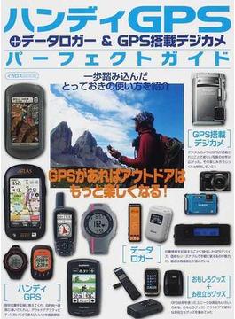 ハンディGPS+データロガー&GPS搭載デジカメパーフェクトガイド GPSがあればアウトドアはもっと楽しくなる!