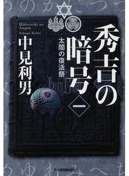秀吉の暗号 太閤の復活祭 1(ハルキ文庫)