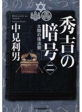 秀吉の暗号 太閤の復活祭 2(ハルキ文庫)