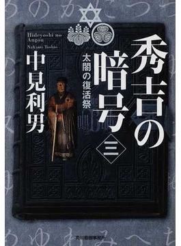 秀吉の暗号 太閤の復活祭 3(ハルキ文庫)