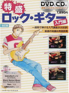 特盛ロック・ギター 初めてギターを弾く人も楽しく学べる入門書の決定版!! 改訂版 入門編