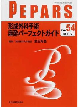 PEPARS No.54(2011.6) 形成外科手術麻酔パーフェクトガイド