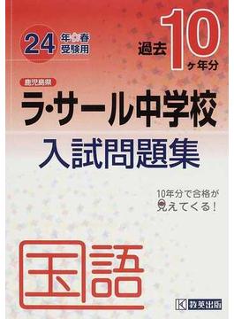 鹿児島県ラ・サール中学校過去10ケ年分入試問題集国語 24年春受験用