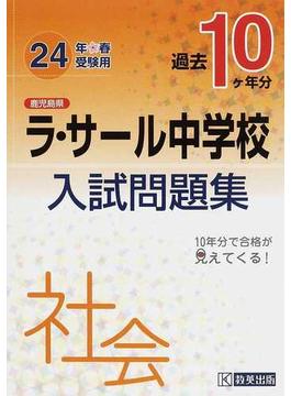 鹿児島県ラ・サール中学校過去10ケ年分入試問題集社会 24年春受験用
