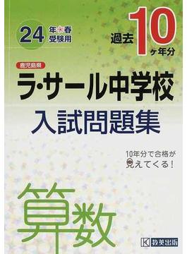 鹿児島県ラ・サール中学校過去10ケ年分入試問題集算数 24年春受験用