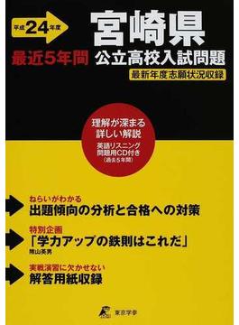 宮崎県公立高校入試問題 最近5年間 平成24年度