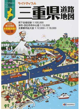 ライトマップル三重県道路地図 3版