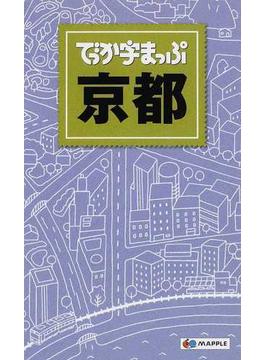 でっか字まっぷ京都 3版