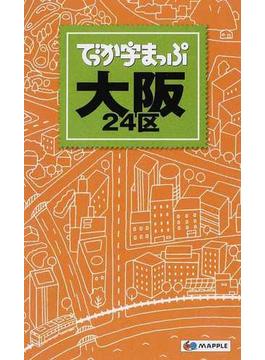 でっか字まっぷ大阪24区 3版