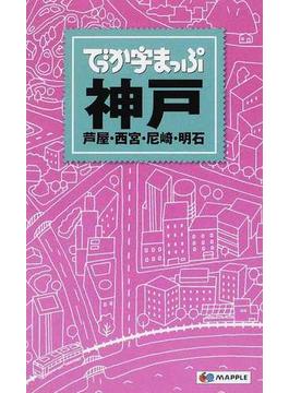 でっか字まっぷ神戸 芦屋・西宮・尼崎・明石 3版