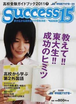 サクセス15 高校受験ガイドブック 2011−7 特集教えて!!東大生!!成功のヒミツ