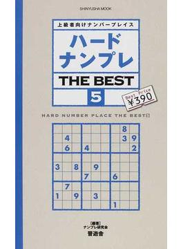 ハードナンプレTHE BEST 上級者向けナンバープレイス 5