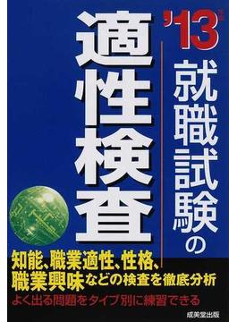 就職試験の適性検査 '13年版