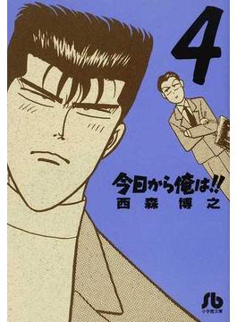 今日から俺は!! 4(小学館文庫)