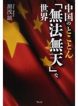 中国のとことん「無法無天」な世界
