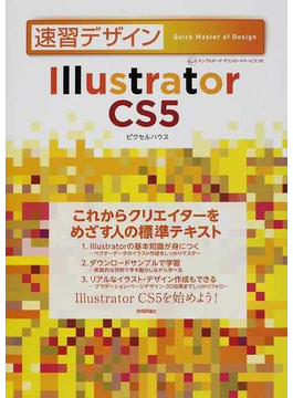 速習デザインIllustrator CS5