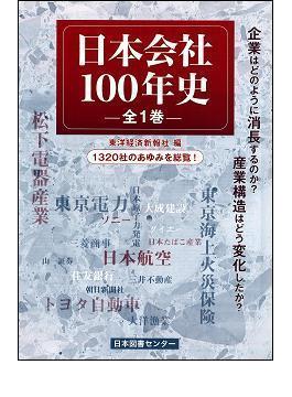日本会社100年史 復刻