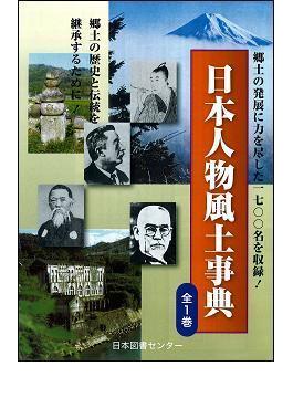 日本人物風土事典 復刻