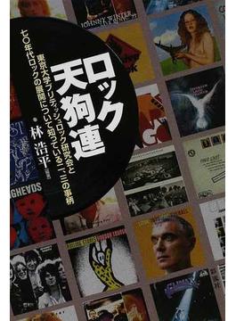 ロック天狗連 東京大学ブリティッシュロック研究会と七〇年代ロックの展開について知っている二、三の事柄