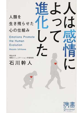 人は感情によって進化した 人類を生き残らせた心の仕組み(ディスカヴァー携書)