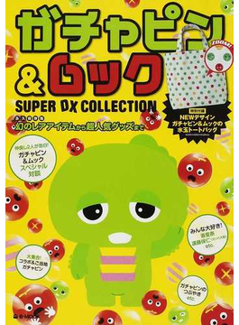ガチャピン&ムックSUPER DX COLLECTION(e‐MOOK)