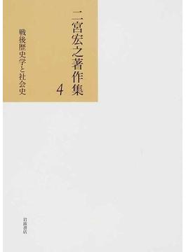 二宮宏之著作集 4 戦後歴史学と社会史