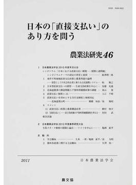 農業法研究 46(2011年) 日本の「直接支払い」のあり方を問う