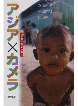 アジア×カメラ 「正解」のない旅へ